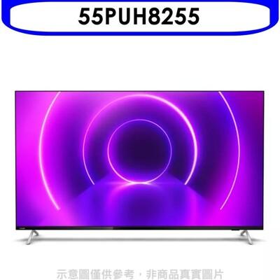 飛利浦【55PUH8255】55吋4K聯網Android9.0電視 (8.2折)
