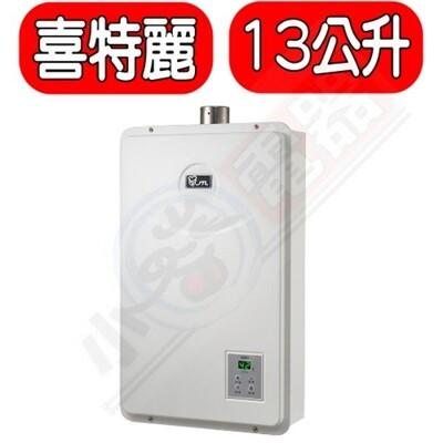 (含標準安裝)喜特麗熱水器【JT-H1332_NG2】13公升數位恆溫FE式強制排氣熱水器天然氣 (8.2折)