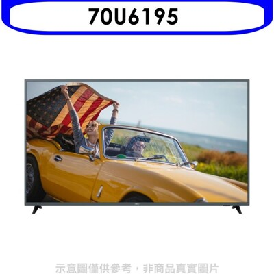 AOC美國【70U6195】70吋4K聯網電視 (8.2折)