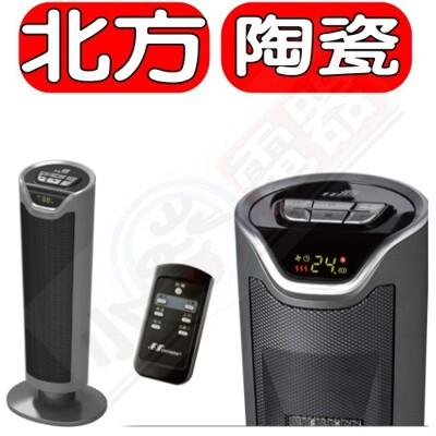 北方【PTC36201TR】智慧型陶瓷遙控電暖器 (8.1折)