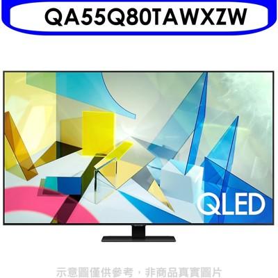 《8折》三星【QA55Q80TAWXZW】55吋QLED直下式4K電視 (8.2折)