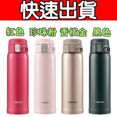 象印【SM-SA48】480ml 超輕量不銹鋼真空斷熱保溫瓶/保溫杯 (7.9折)