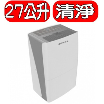 華菱【HPWS-50K】27公升清淨除濕機 (8.3折)