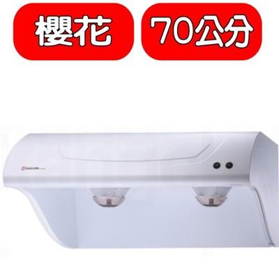 (全省安裝)櫻花【R-3250】70公分斜背式排油煙機 優質家電 (8.2折)