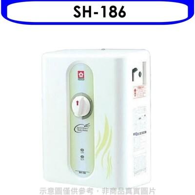 櫻花sh-186即熱式五段調溫瞬熱式電熱水器(與h186同款)(含標準安裝)預購 (7.9折)