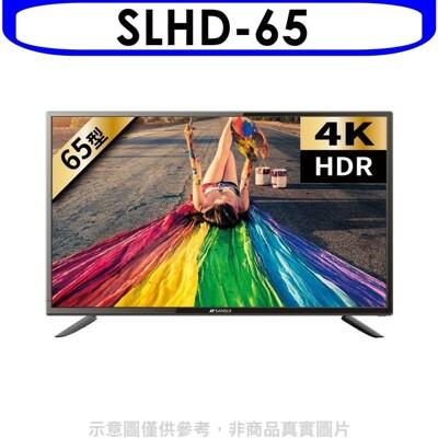 《8折》SANSUI山水【SLHD-65】(無安裝)65吋安卓連網4K電視 (8.3折)