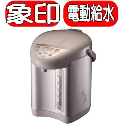 象印【CD-JUF30-CT】微電腦熱水瓶 不可超取 (8.1折)