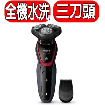 飛利浦【S5130】三刀頭水洗式電鬍刀刮鬍刀 (8折)