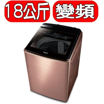 Panasonic國際牌【NA-V198EBS-B】18公斤變頻洗衣機NA-V198EBS/V198 (8.3折)