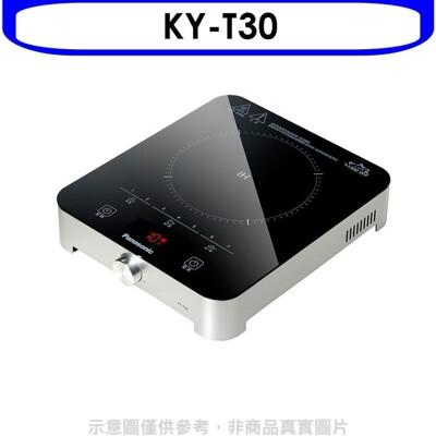 《可議價》Panasonic國際牌【KY-T30】IH電磁爐 (9.1折)