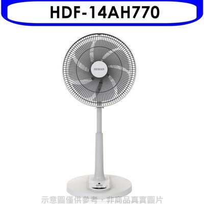 禾聯【HDF-14AH770】14吋DC變頻風扇立扇電風扇 (7.9折)