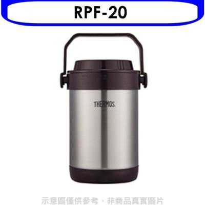 《快速出貨》膳魔師【RPF-20】1.5公升不鏽鋼真空燜燒鍋 (8.3折)