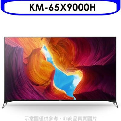SONY索尼【KM-65X9000H】65吋聯網4K電視*預購* (8.2折)
