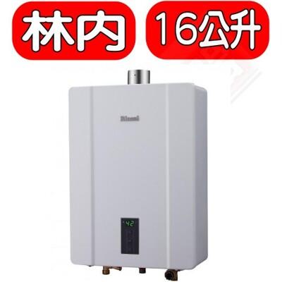 (全省安裝) Rinnai林內【RUA-C1600WF】16公升數位恆溫FE強制排氣屋內型熱水器 優 (8.2折)