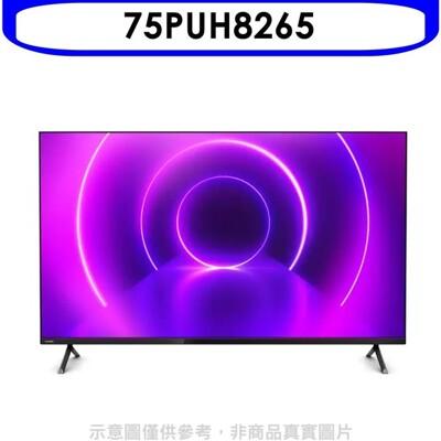 飛利浦【75PUH8265】75吋4K聯網Android9.0電視 (8.2折)