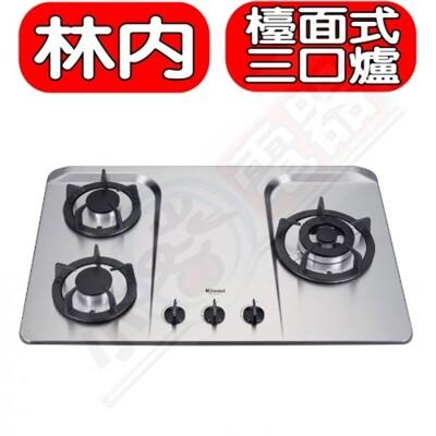 (含標準安裝)林內【RB-H301S_NG1】三口檯面爐不鏽鋼鑄鐵爐架瓦斯爐 (7.9折)