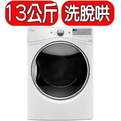 Whirlpool惠而浦【WD13GW】13kg 洗脫烘洗衣機 (8.3折)
