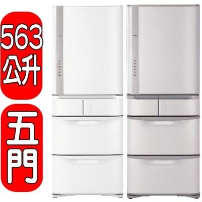 HITACHI日立【RS57HJW】563公升五門(與RS57HJ同款)星燦白冰箱 (8.3折)