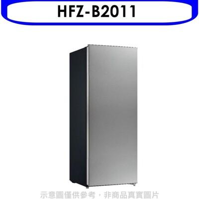 禾聯【HFZ-B2011】201公升直立式冷凍櫃 (8.3折)
