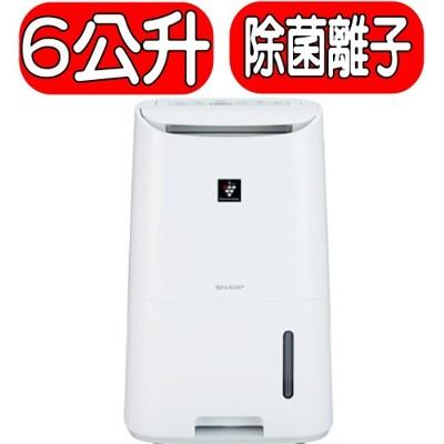 SHARP夏普【DW-H6HT-W】6L自動除菌離子清淨除濕機 (8.6折)
