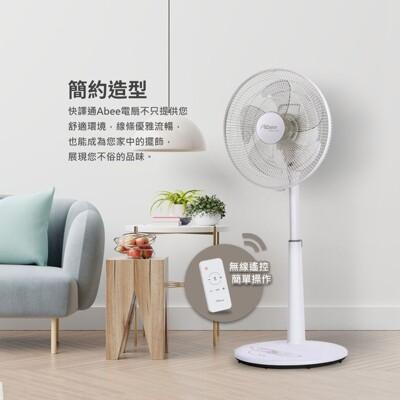 Abee快譯通【F1600】16吋DC變頻無線遙控電風扇 (8.1折)