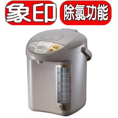 象印【CD-LPF40】微電腦熱水瓶 不可超取 (8.1折)