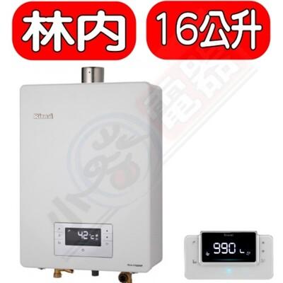 (全省安裝)林內【RUA-C1630WF】16公升數位恆溫強制排氣贈BC-30無線遙控 (8.3折)