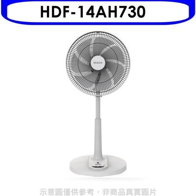 禾聯【HDF-14AH730】14吋DC變頻風扇立扇電風扇 (7.9折)
