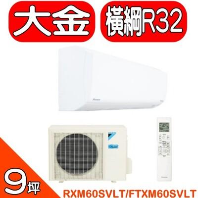 (全省安裝)大金【RXM60SVLT/FTXM60SVLT】《變頻》+《冷暖》分離式冷氣 (8.2折)