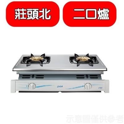 《可議價》(全省安裝)莊頭北【TG-7001T_LPG】二口嵌入爐TG-7001T瓦斯爐桶裝瓦斯 優 (8.2折)
