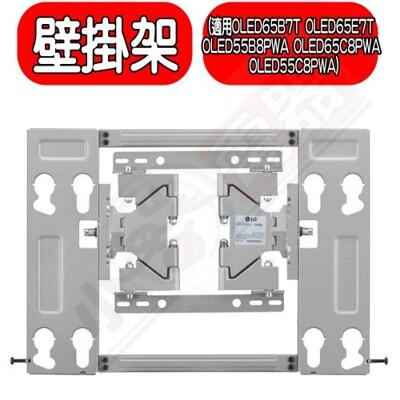 LG【OTW420B】適用LG OLED電視壁掛架 (8.3折)