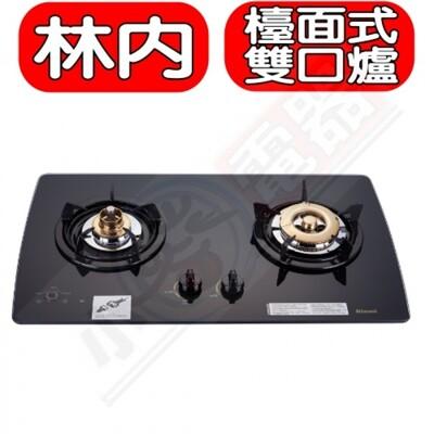 (全省安裝)林內【RB-2GMB_NG1】美食家雙面檯面爐黑色與白色瓦斯爐 優質家電 天然氣 (8.2折)