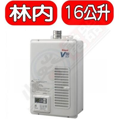 (全省安裝)林內【REU-V1611WFA-TR_NG1】16公升屋內強制排氣熱水器 優質家電 天然 (8.2折)