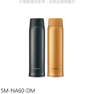 象印【SM-NA60-DM】600cc旋轉超輕量(與SM-NA60同款)DM蜂蜜金保溫杯 (7.5折)