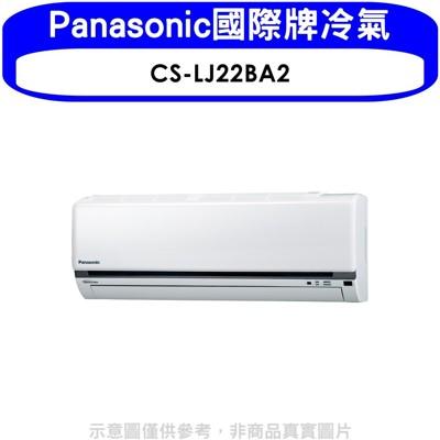 送陶板屋餐券1張全省含標準安裝panasonic國際牌cs-lj22ba2變頻分離式冷氣內 (8.3折)