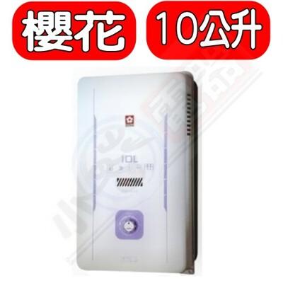 (含標準安裝)櫻花【GH-1005N】櫻花10公升(與GH1005同款)熱水器水盤式 優質家電 天然 (8.3折)