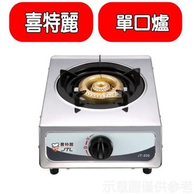 喜特麗【JT-200_LPG】單口台爐(JT-200與同款)瓦斯爐桶裝瓦斯_不含安裝 (7.7折)
