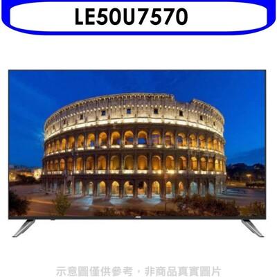 《可議價》AOC艾德蒙【LE50U7570】50吋4K聯網電視 優質家電 (9.1折)