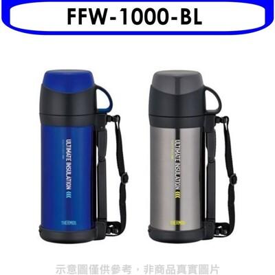 《快速出貨》膳魔師【FFW-1000-BL】1000cc燜燒罐保溫瓶BL藍色 (8.3折)