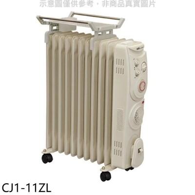 北方【CJ1-11ZL】11葉片式恆溫電暖爐電暖器 (7.9折)