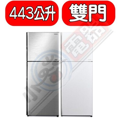 日立冰箱【RV449PWH】443公升雙門(與RV449同款)PWH典雅白 (8.3折)