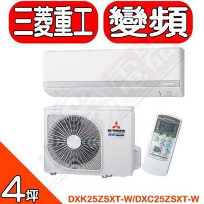 MITSUBISHI三菱重工【DXK25ZSXT-W/DXC25ZSXT-W】《變頻》+《冷暖》分離 (8.3折)