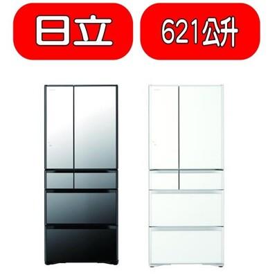 日立【RG620HJXW】621公升六門六們變頻(與RG620HJ同款)冰箱XW琉璃白 (8.3折)