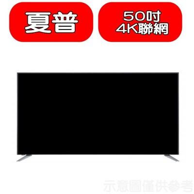 SHARP夏普【4T-C50BJ1T】50吋4K聯網(與4T-C50BJ3T同尺寸)電視 優質家電 (8.3折)