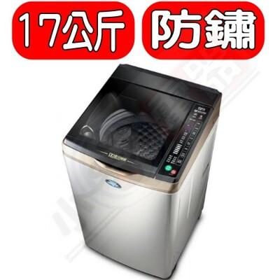 SANLUX台灣三洋 17公斤變頻單槽洗衣機【 SW-17DVGS】 優質家電 (9.1折)