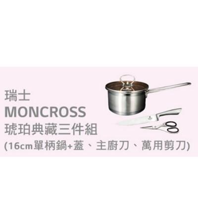 MONCROSS【W0113】挖寶清倉瑞士琥珀典藏三件組(奶鍋+刀+剪組)贈品 (7.7折)