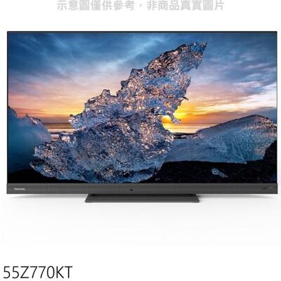 TOSHIBA東芝【55Z770KT】55吋4K聯網QLED電視 (7.9折)