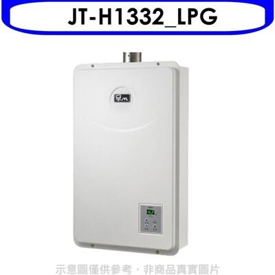 (含標準安裝)喜特麗熱水器【JT-H1332_LPG】13公升數位恆溫FE式強制排氣熱水器桶裝瓦斯 (8.2折)