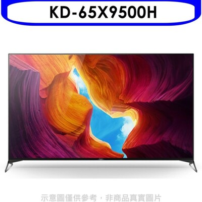 SONY索尼【KD-65X9500H】65吋聯網4K電視 (8.3折)