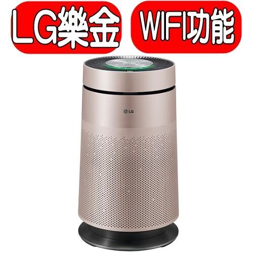 折價券更優惠lg樂金as601dpt0360空氣清淨機-單層 玫瑰金